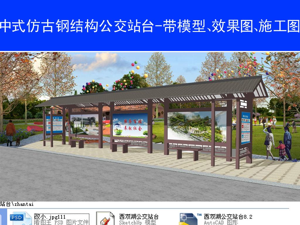 中式仿古钢结构公交站台