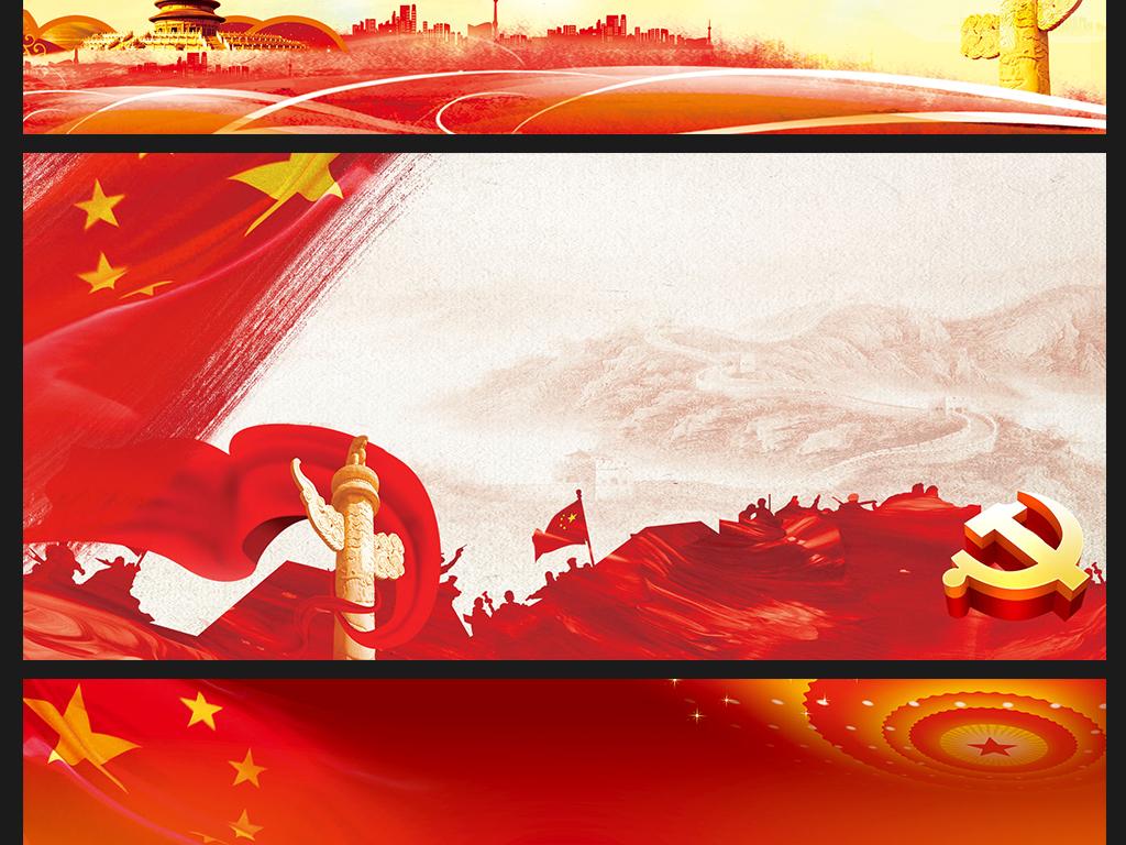 中国国旗天安门人民大会堂聚焦两会背景素材