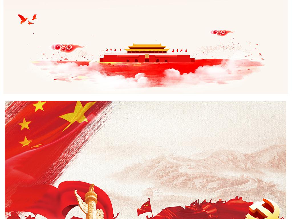 两会党政中国国旗天安门人民大会堂背景图片素材 模板下载 11.49MB 图片