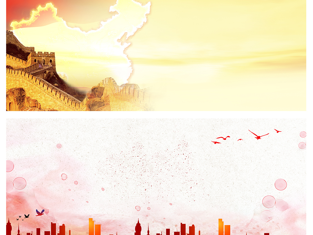 中国国旗党建两会天安门人民大会堂背景素材图片 模板下载 19.58MB 图片