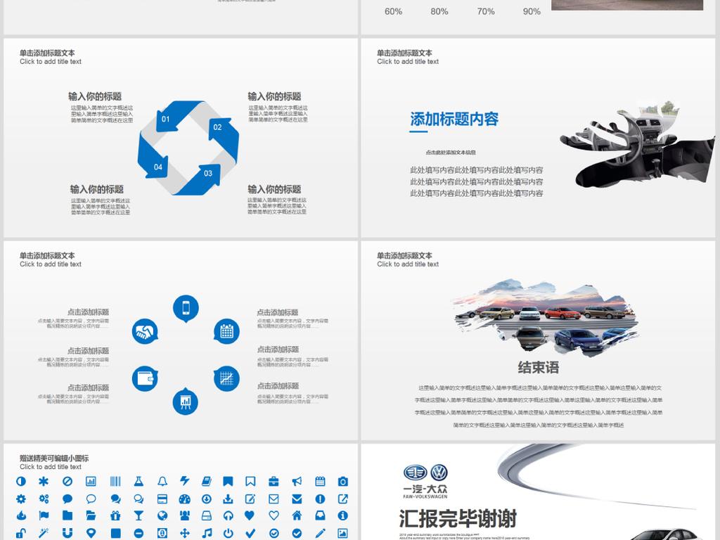大众集团上海大众汽车动态ppt模板