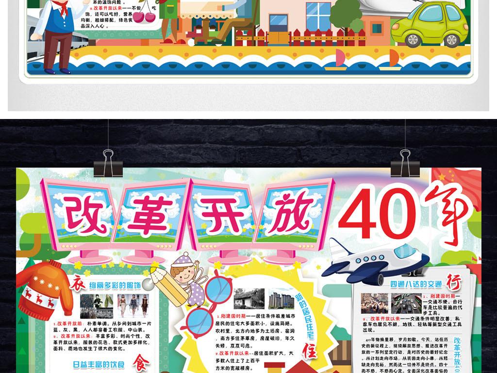 节日手抄报 建党节手抄报 > 改革开放40周年小报我爱家乡变化文明新风