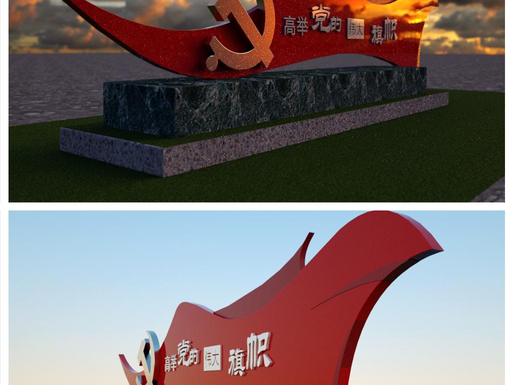 大型党建红旗红色广场雕塑中国梦精神堡垒图片