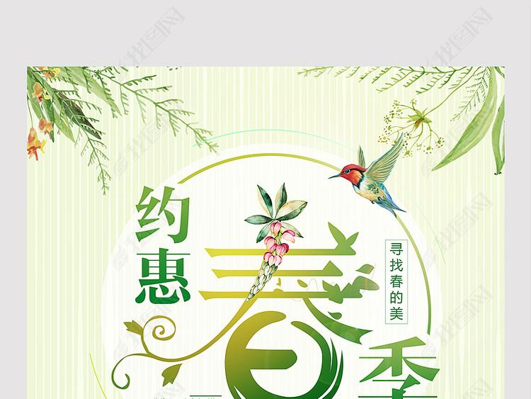 约惠春天春季新品上市促销海报模板春天海报设计