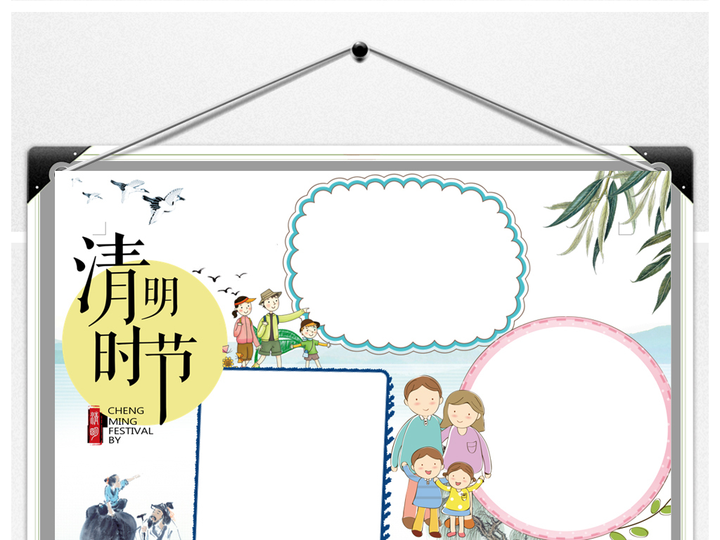 清明时节踏青手抄报word小报a4图片