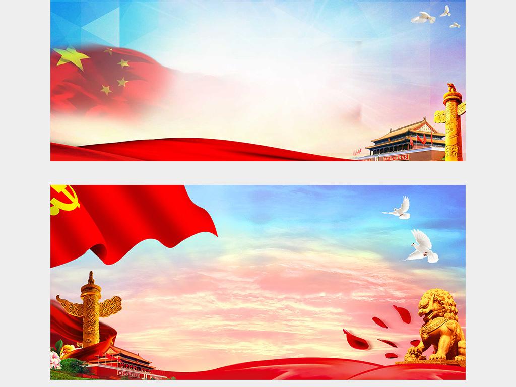 两会党建背景展板素材图片 模板下载 13.68MB 其他大全 背景图片