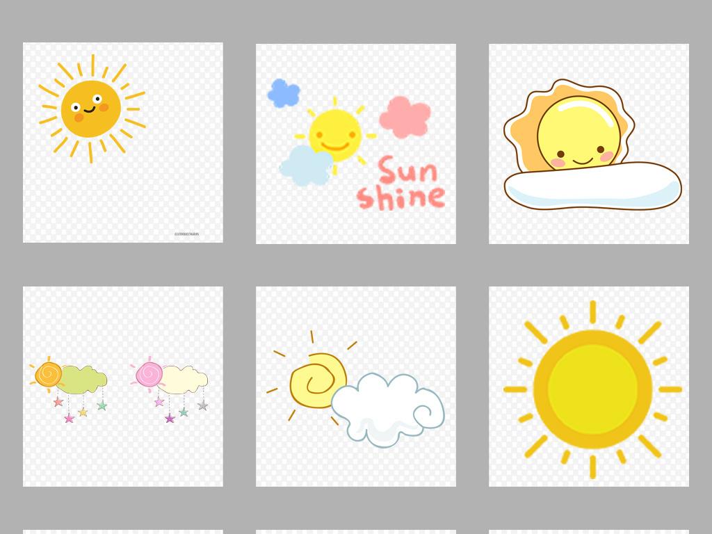 太阳卡通太阳素材卡通太阳花朵卡通太阳人物卡通太阳素材卡通太阳花