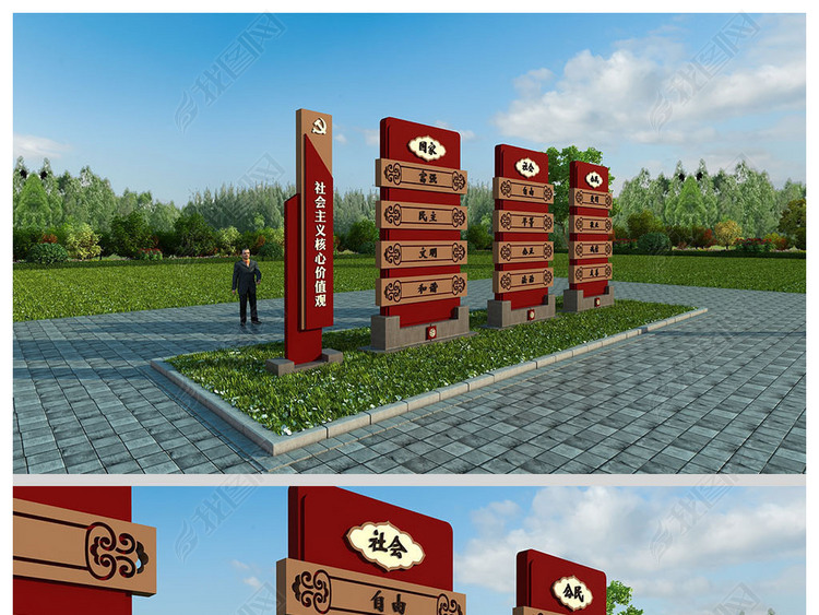 社会主义核心价值观户外文化墙设计