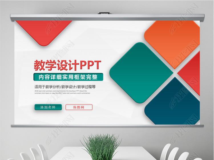 清新简约教育培训教学设计公开课PPT模板