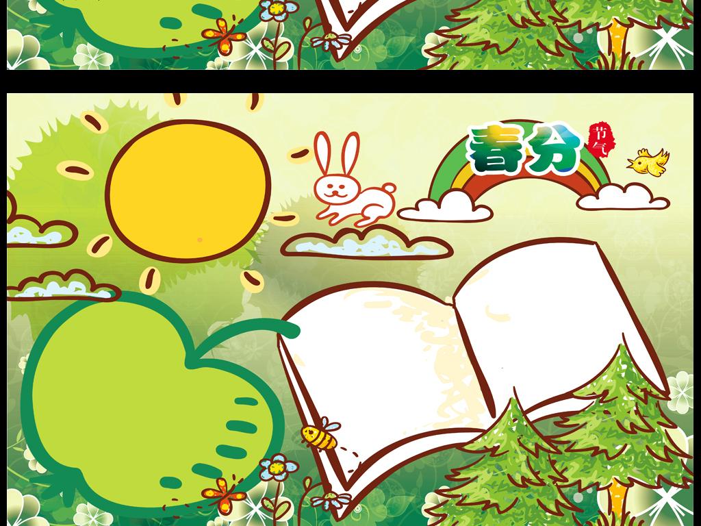 绿色春季春分小报节气手抄报图片素材 psd模板下载 57.17MB 其他大全