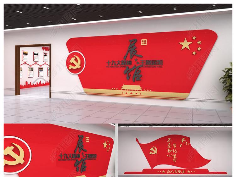 全套十九大精神党建文化墙党员活动室设计