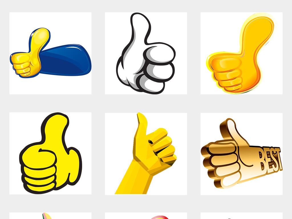 卡通大拇指点赞手势动作png背景素材