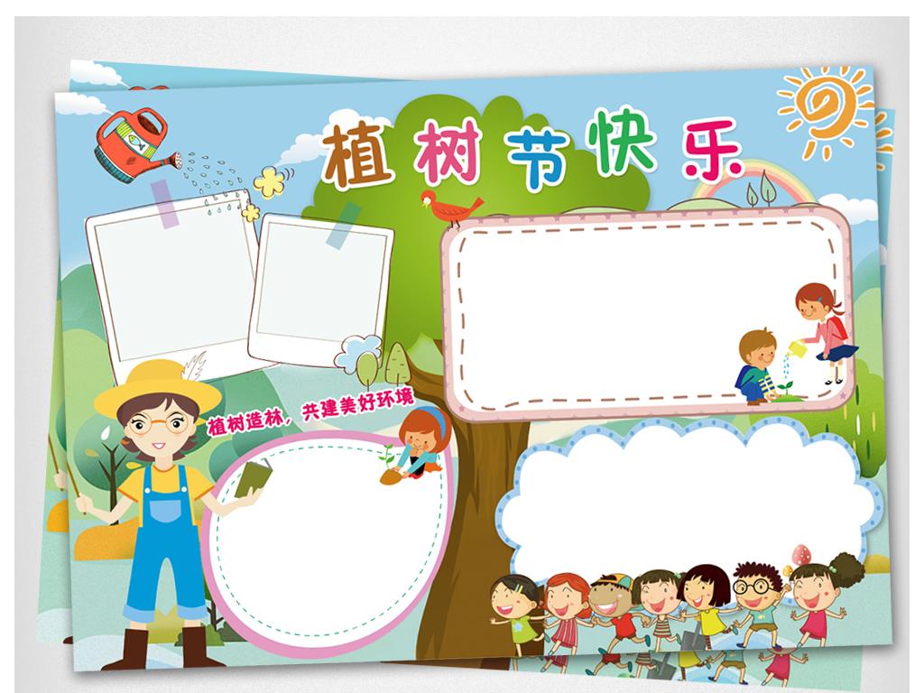 简单又漂亮好看小报手抄报小学生边框图片内容素材手抄植树节春天绿色