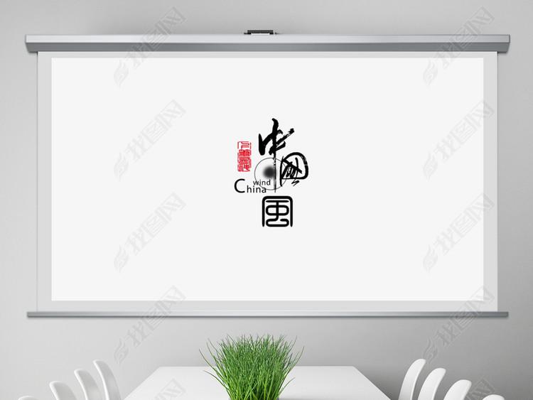 中国风ppt模板古风水墨动态背景图片元素