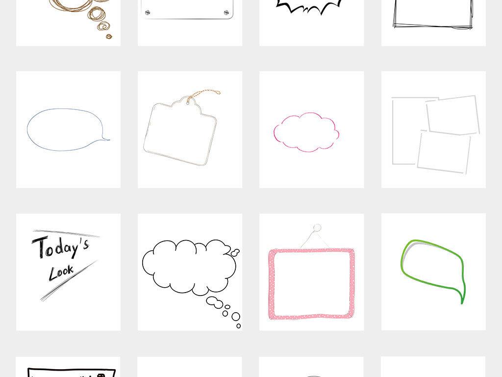 可爱手绘卡通对话框话框边框素材元素免扣图