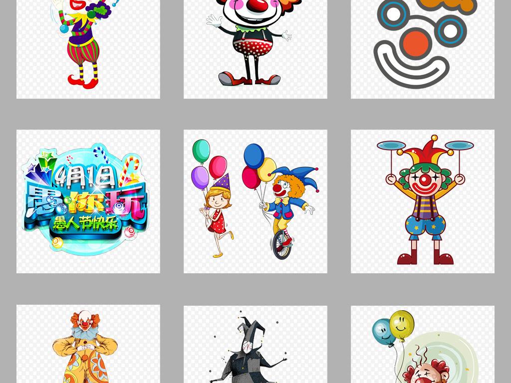 设计元素 节日素材 其他 > 50款愚人节卡通小丑表演戏剧png素材  素材