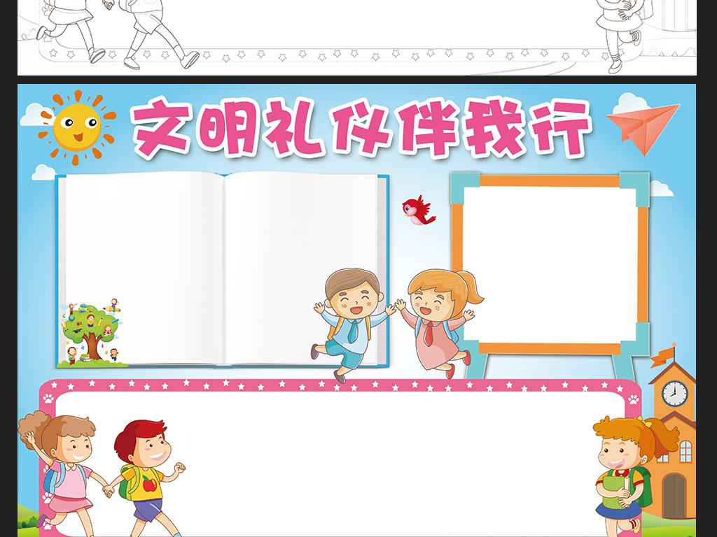 word文明礼仪小报校园礼貌美德电子手抄报