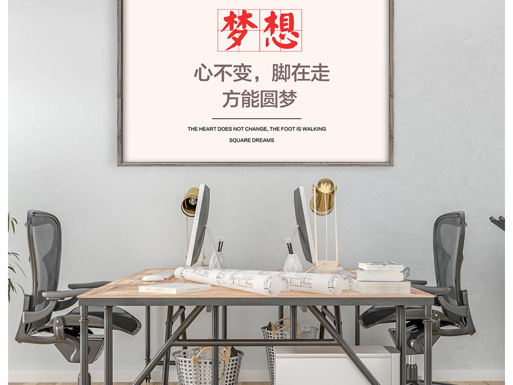 创意企业文化展板圆规哲理励志挂画图片设计素材_高清