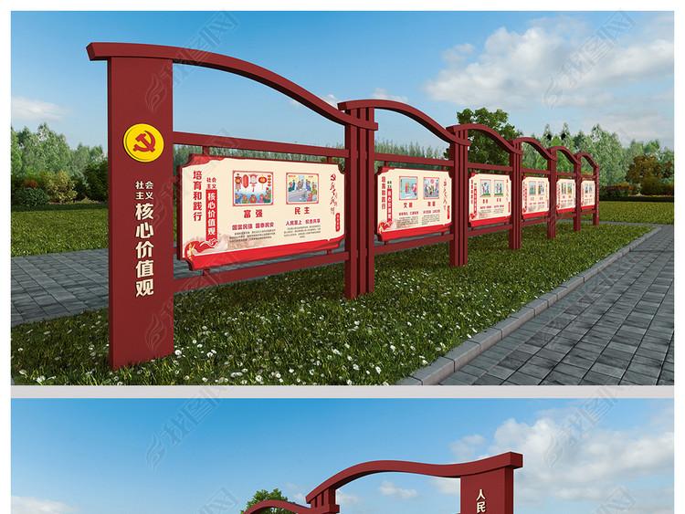 中国风社会主义核心价值观户外雕塑文化墙