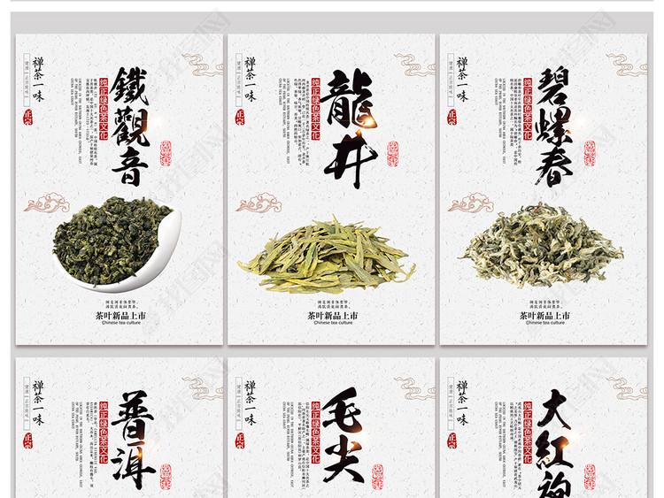 中国风茶叶茶文化海报挂图