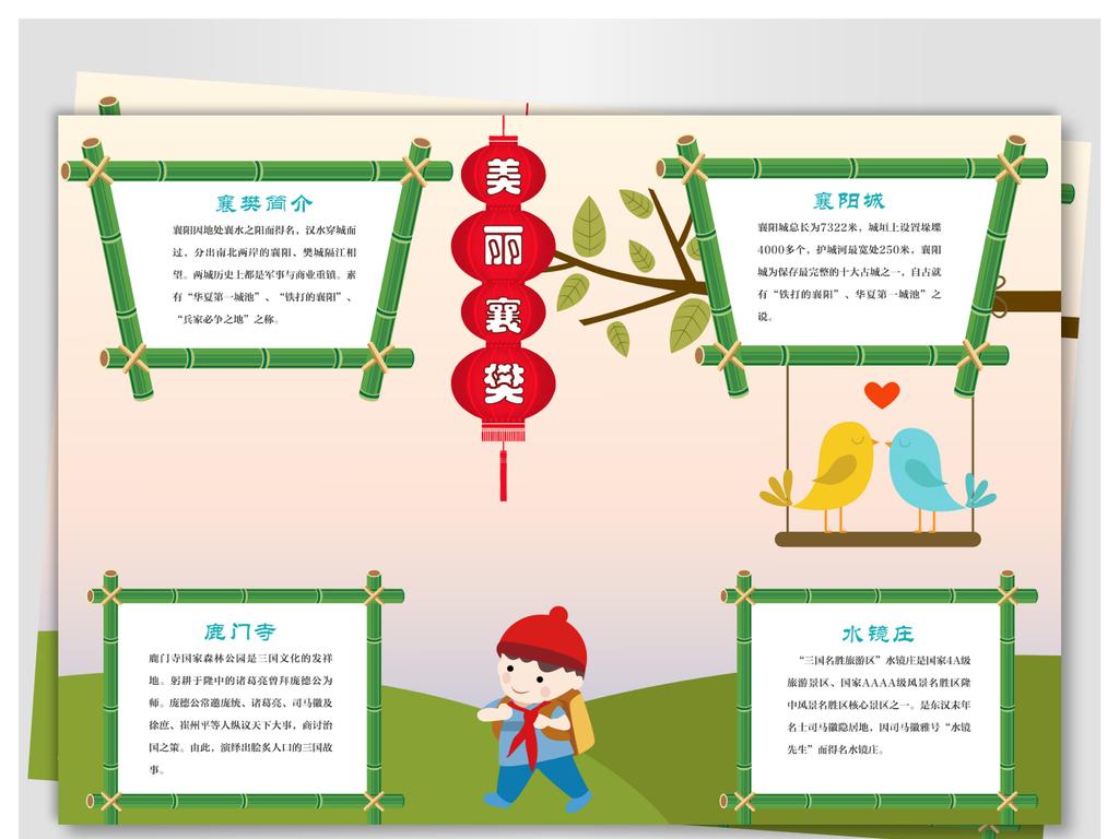 ag88手机登录|官方|小报 其他 其他 > 我爱襄樊旅游ag88手机登录|官方  素材图片参数: 编号图片