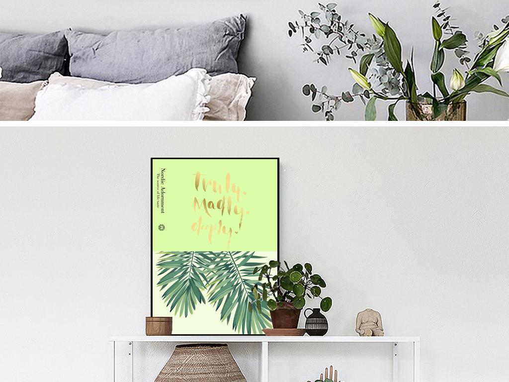 小清新手绘水彩客厅卧室背景装饰画挂画