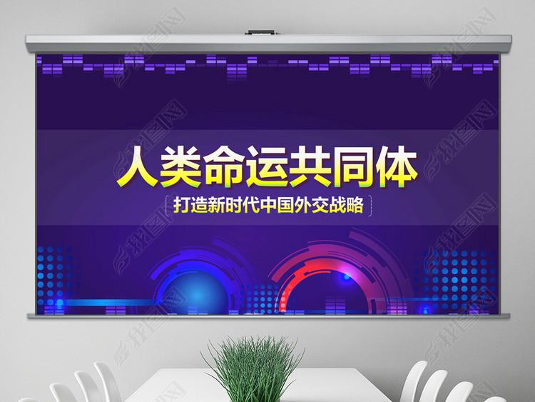 人类命运共同体微党课新时代中国外交PPT