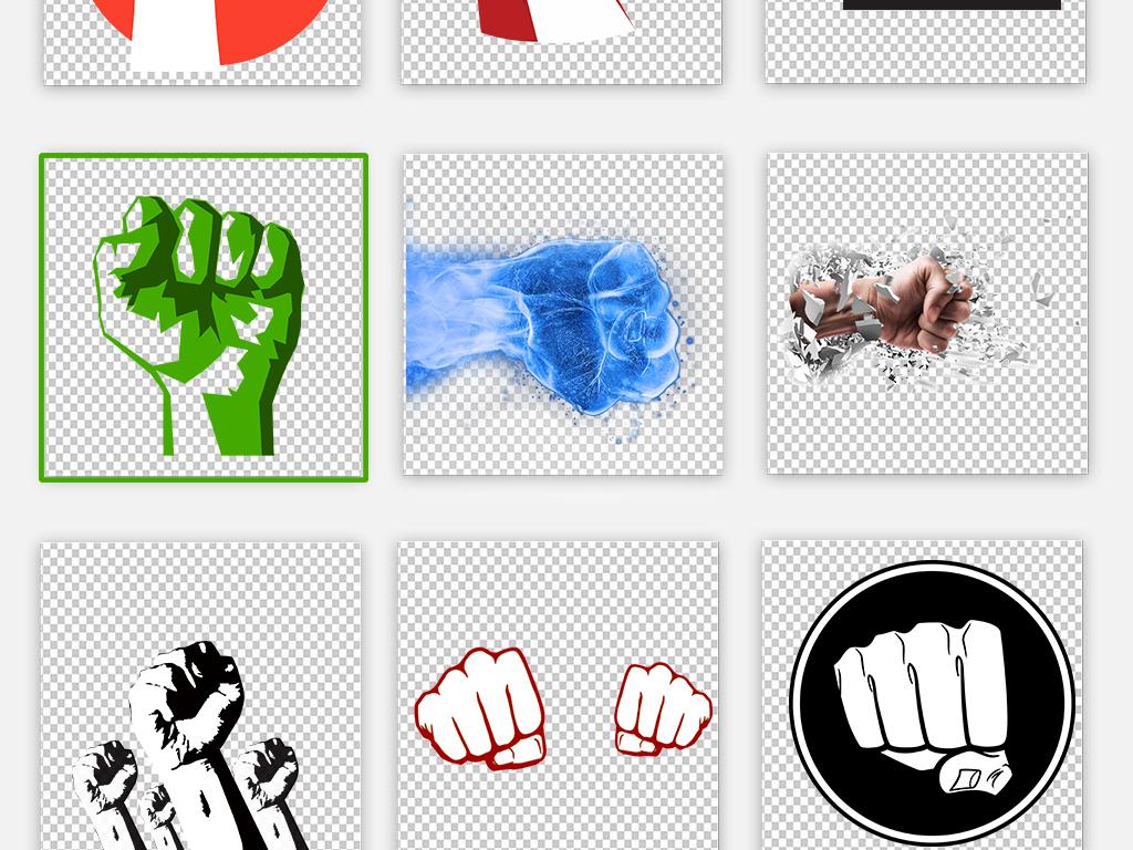 维权拳头握拳给力奋斗冲刺加油png素材图片