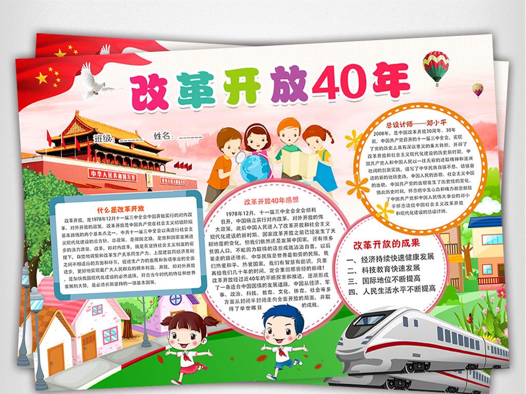 手抄报|小报 节日手抄报 植树节手抄报 > 改革开放40年小报家乡变化