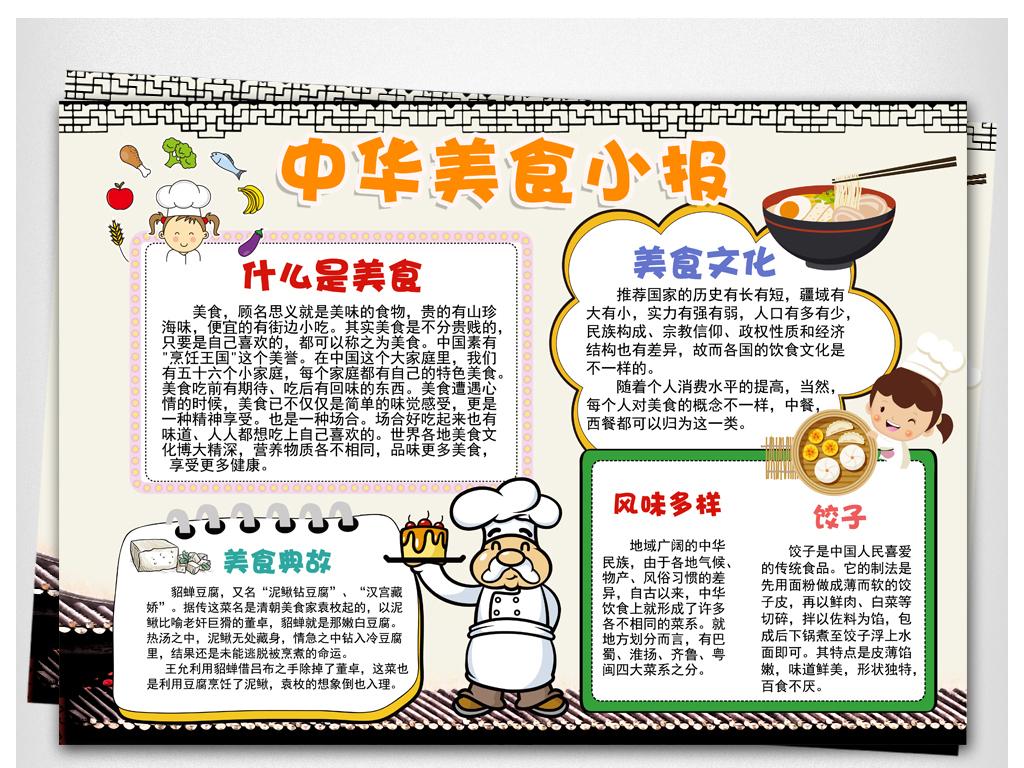 小报手抄报小学生边框图片设计内容背景空白word文化素材厨师中华美食