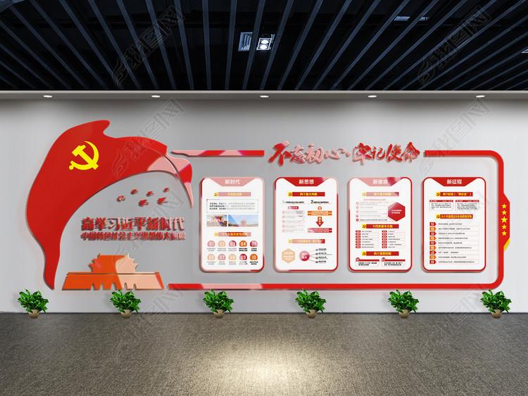红色不忘初心十九大党建文化墙设计