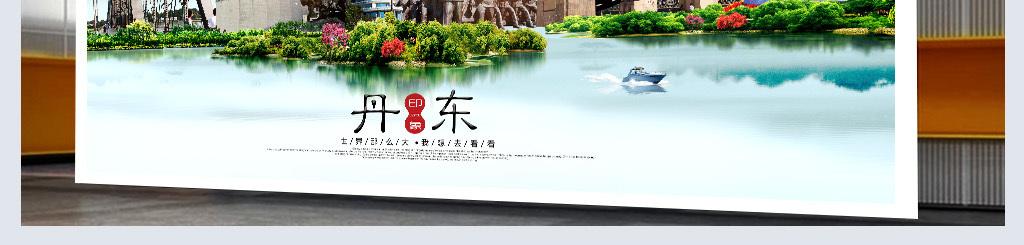 丹东旅游地标宣传海报设计psd模板