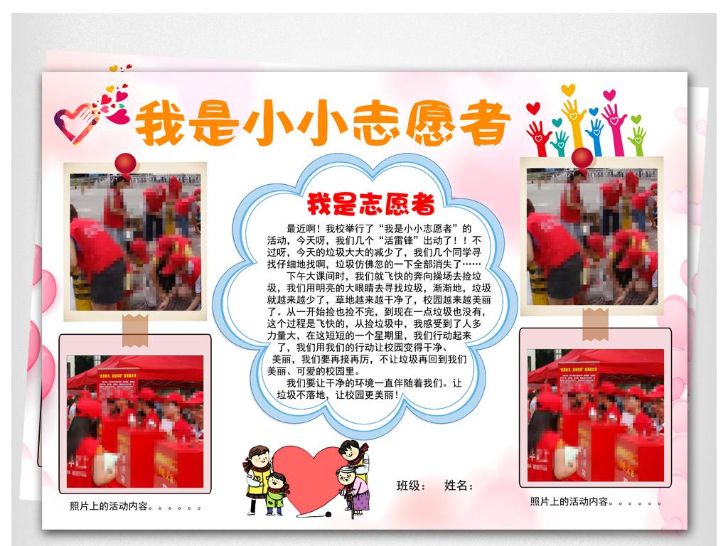 小小志愿者小报公益活动手抄报服务电子小报图片素材 word doc模板下图片