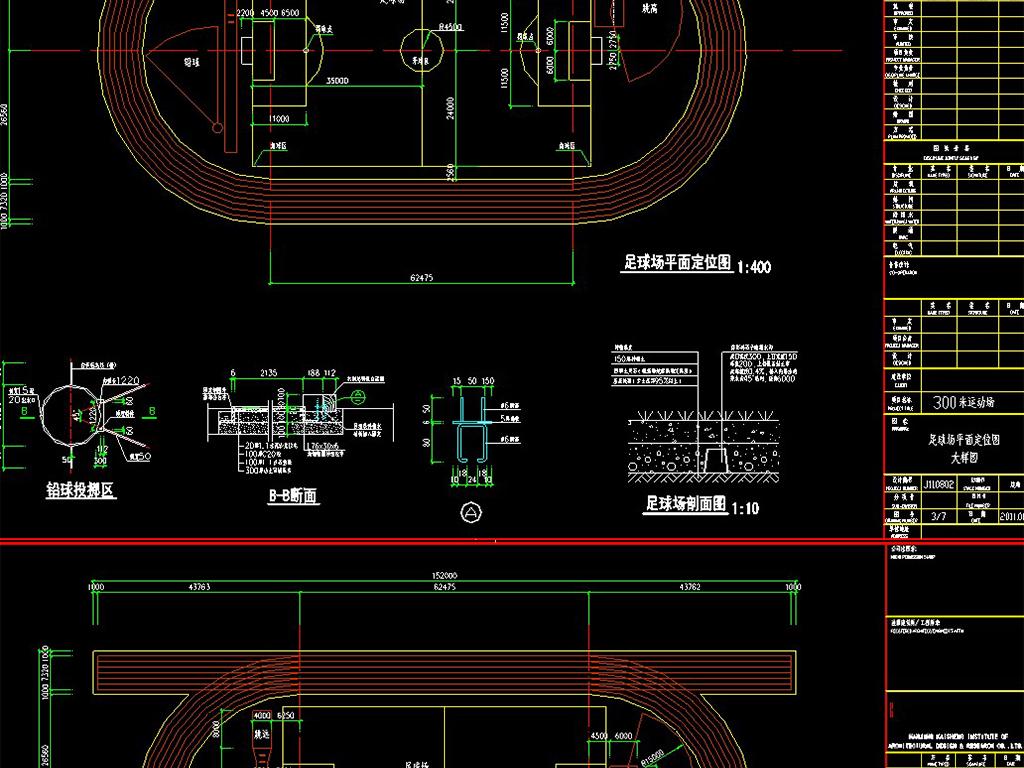 300M塑胶跑道施工cad图纸平面设计图下载 图片0.50MB 节点详图CAD