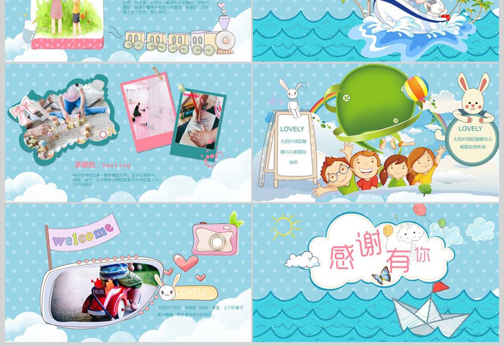 卡通幼儿园开学招生儿童暑假生活ppt课件图片