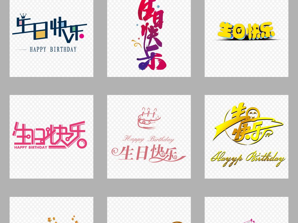 50款生日快乐海报祝福艺术字体设计元素图片素材 模板下载 38.52MB 中文字体大全 字体效果图片