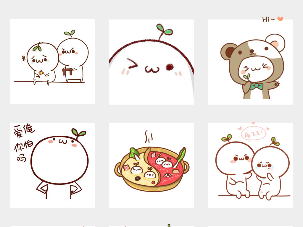 设计元素 标志丨符号 表情符 > 50款搞笑卡通可爱长草颜团子表情png图片