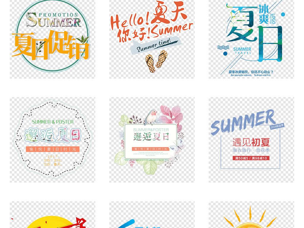 夏季上新促销海报小清新文案排版png素材图片图片