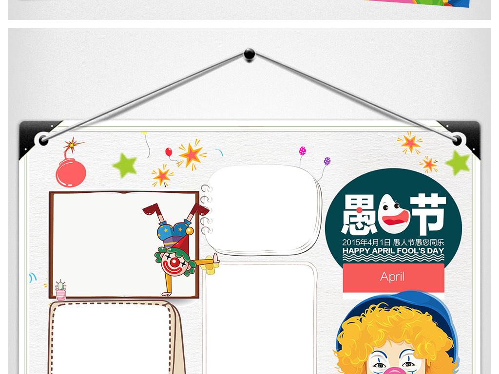 卡通小报愚人节中英语手抄电子小报模板
