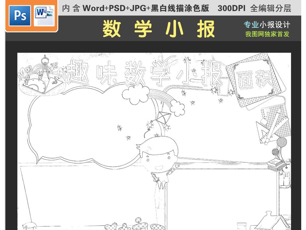 word数学小报数学面积电子小报模板