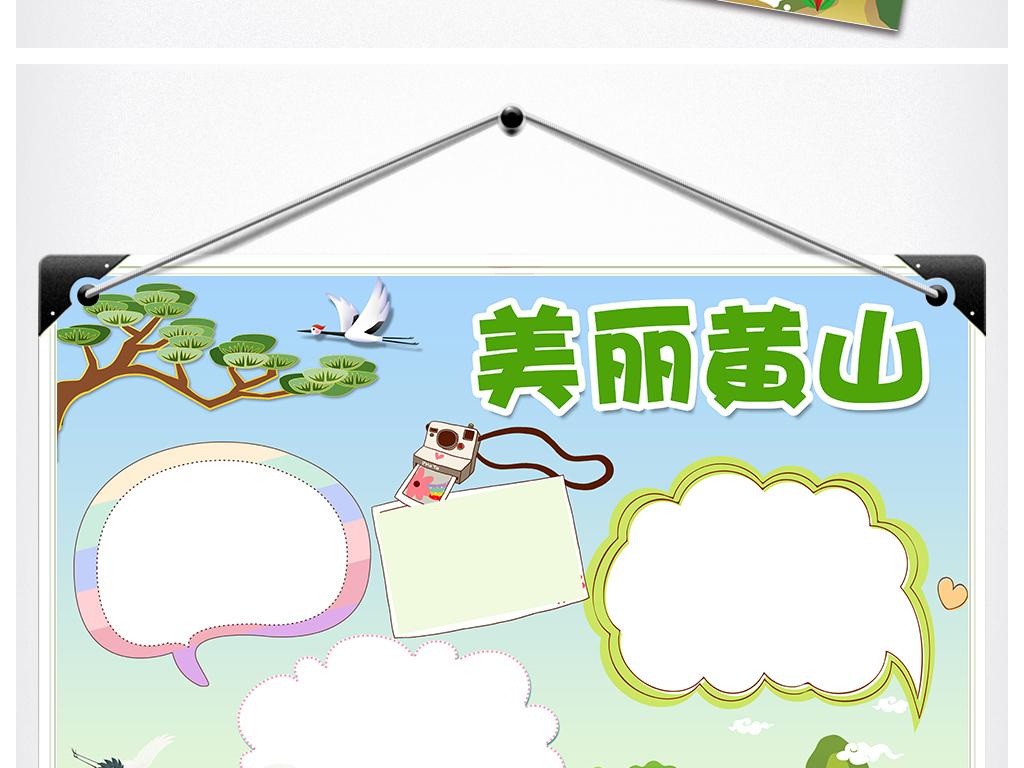 word黄山旅游手抄报