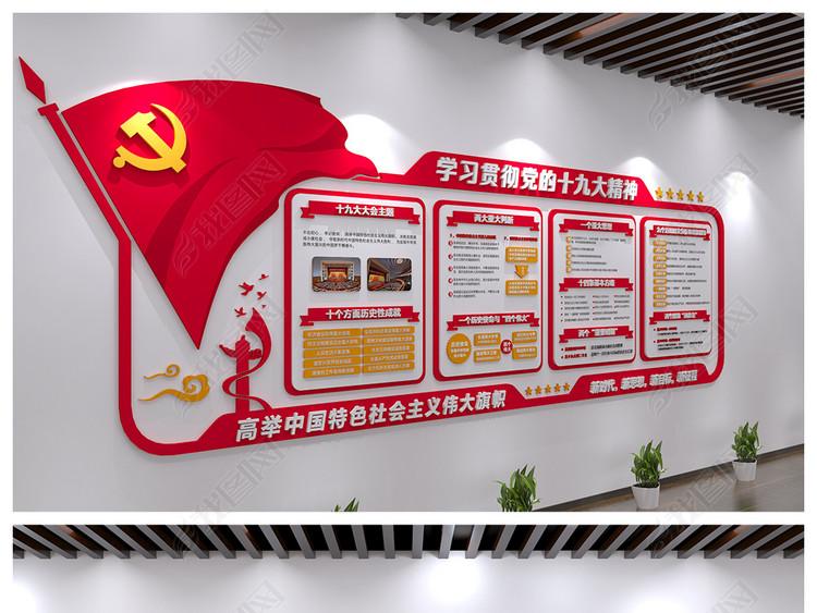 学习贯彻党的十九大精神展板党建文化墙