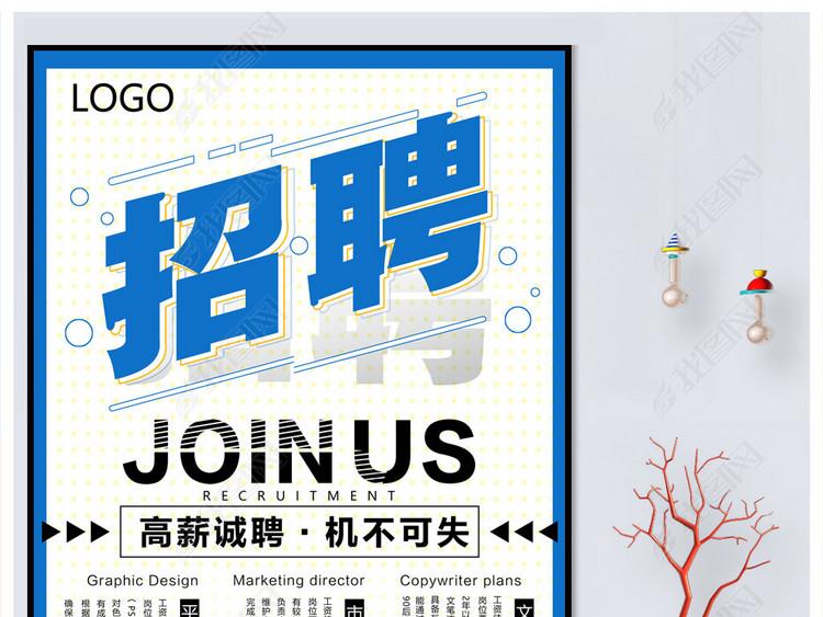 2018蓝色时尚诚聘英才企业招聘海报模板