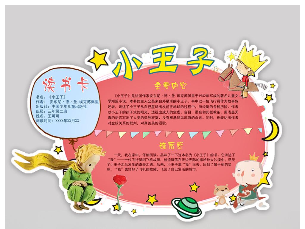 小王子读书卡通用模板DIY好书推荐卡