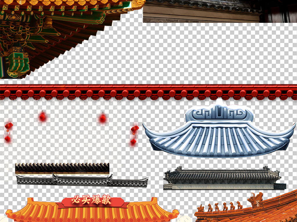 中国风手绘建筑卡通屋顶屋檐免扣png素材