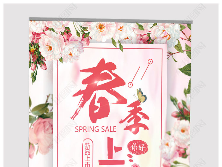 小清新花卉春季新品上市约惠春天促销海报