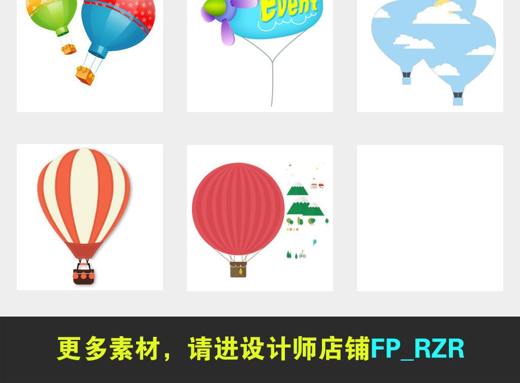 50款卡通手绘热气球气球六一儿童节png背景素材