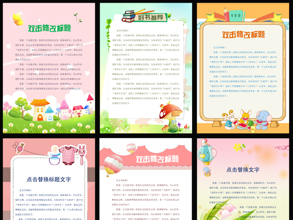 小学生作文集校刊画册作文稿纸(43)