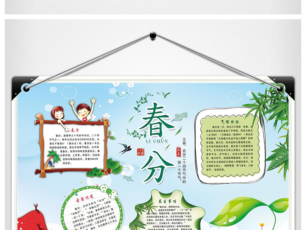 春分小报二十四节气手抄报传统节日电子小报图片素材 模板下载 121.