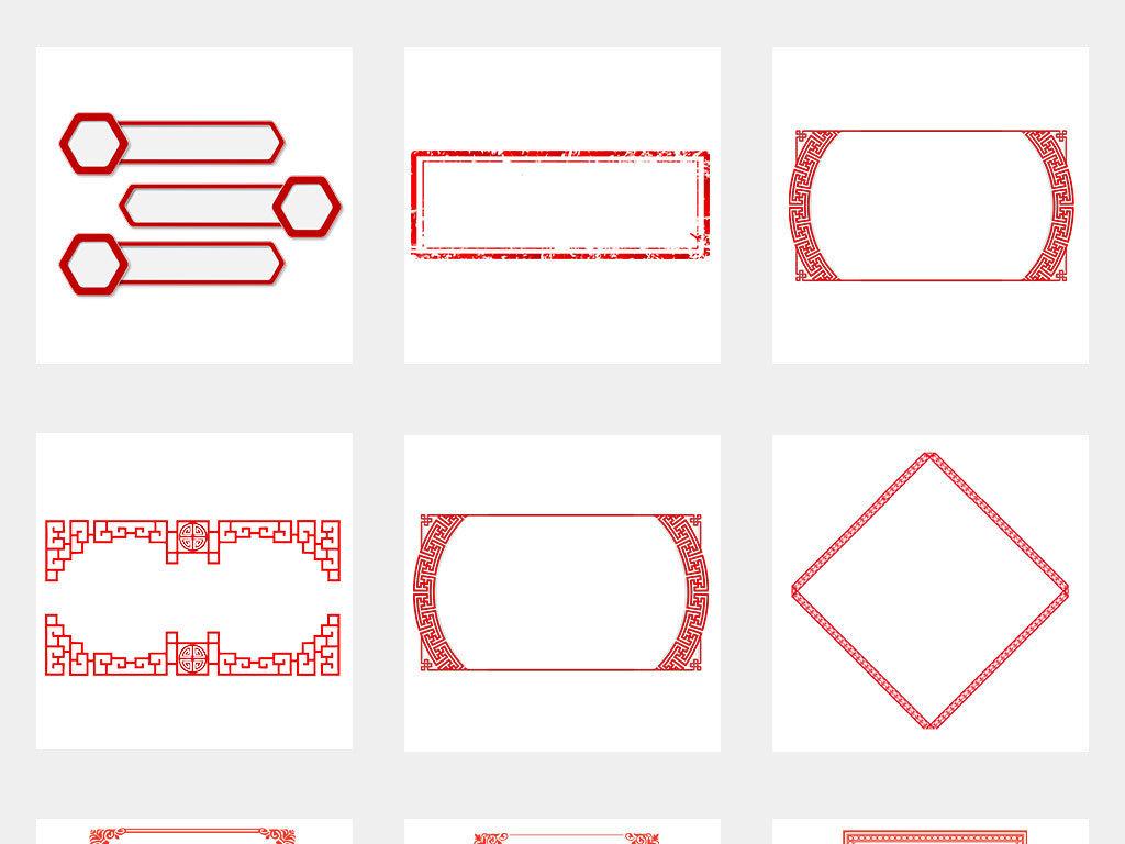 中式花纹中式底纹窗花红色边框新中式圆形边框卷轴2018年开门红元宵节图片